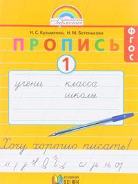 Khochu khorosho pisat. 1 klass. Propis 1 k bukvarju M. S. Solovejchika i dr.