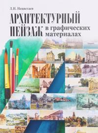 Arkhitekturnyj pejzazh v graficheskikh materialakh (karandash, ugol, flomaster, tush, pero, akvarel, guash). Uchebnoe posobie