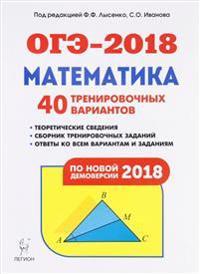 OGE-2018. Matematika. 9 klass. 40 trenirovochnykh variantov po demoversii 2018 goda
