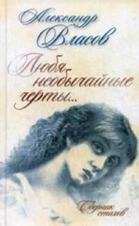 Ljubja neobychajnye cherty: Sbornik stikhov. Vlasov A. I