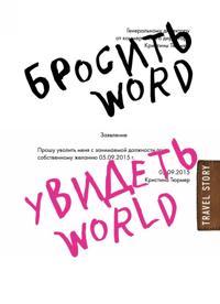 Brosit Word, uvidet World. Ofisnoe rabstvo ili krasota mira
