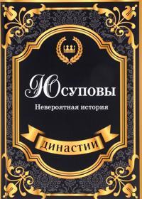 Jusupovy. Neverojatnaja istorija dinastii