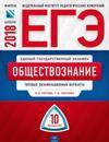 EGE-2018. Obschestvoznanie. Tipovye ekzamenatsionnye varianty. 10 variantov