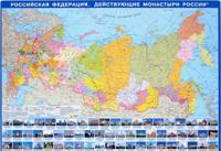 Rossijskaja Federatsija. Dejstvujuschie monastyri Rossii