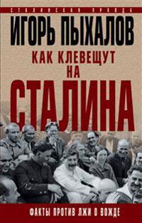 StalPravdKak kleveschut na Stalina. Fakty protiv lzhi o Vozhde