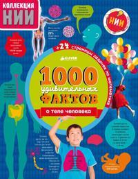 1000 udivitelnykh faktov o tele cheloveka