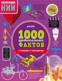 1000 udivitelnykh faktov o tekhnike i tekhnologii