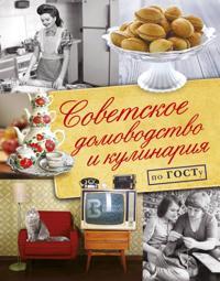 Sovetskoe domovodstvo i kulinarija po GOSTu