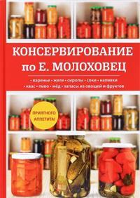 Konservirovanie po E. Molokhovets