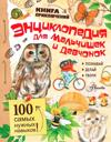 Entsiklopedija dlja malchishek i devchonok. Kniga prikljuchenij
