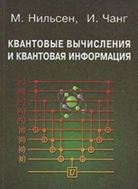 Kvantovye vychislenija i kvantovaja informatsija