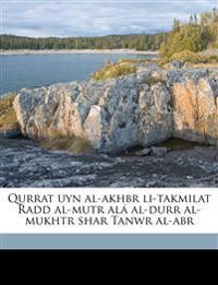 Qurrat uyn al-akhbr li-takmilat Radd al-mutr alá al-durr al-mukhtr shar Tanwr al-abr Volume 1