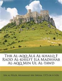 thr al-aqq alá al-khalq f radd al-khilft ilá madhhab al-aqq min ul al-tawd