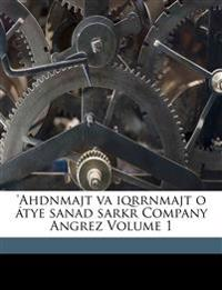 'Ahdnmajt va iqrrnmajt o átye sanad sarkr Company Angrez Volume 1