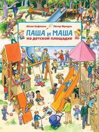 Pasha i Masha na detskoj ploschadke