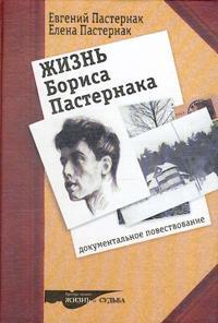 Zhizn Borisa Pasternaka. Dokumentalnoe povestvovanie.