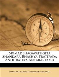 Srimadbhagavathgita Shankara Bhashya Pratipada Andhratika Antarartamu