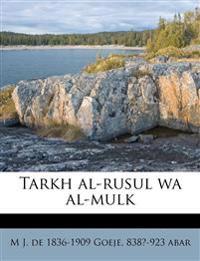 Tarkh al-rusul wa al-mulk