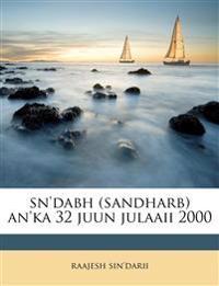 sn'dabh (sandharb) an'ka 32  juun julaaii 2000