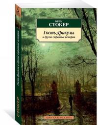Gost Drakuly i drugie strannye istorii