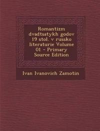 Romantizm Dvadtsatykh Godov 19 Stol. V Russko Literaturie Volume 01