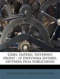 Gibel Imperii, Sievernyi front : iz dnevnika shtabn. ofitsera dlia poruchenii