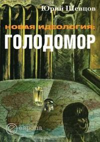 The New Ideology. Holodomor