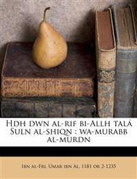 Hdh dwn al-rif bi-Allh talá Suln al-shiqn : wa-murabb al-murdn