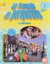 Le francais en perspective 5: Methode de francais: Partie 1 / Frantsuzskij jazyk. 5 klass. Uchebnik. V 2 chastjakh. Chast 1