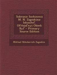 Sobranie Sochinenii M. N. Zagoskina: Iskusitel'. Ofitsial'nyi Obied; Byl'