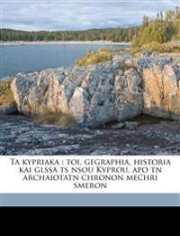Ta kypriaka : toi, gegraphia, historia kai glssa ts nsou Kyprou, apo tn archaiotatn chronon mechri smeron Volume 02