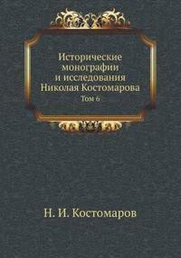 Istoricheskie Monografii I Issledovaniya Nikolaya Kostomarova Tom 6