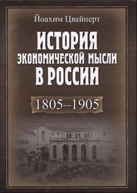 Istorija ekonomicheskoj mysli v Rossii. 1805-1905