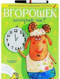 Vgoroshek. Kotoryj chas (+ flomaster)