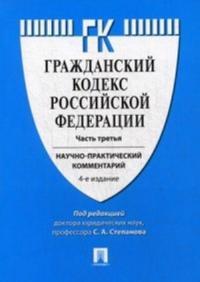 Kommentarij k Grazhdanskomu protsessualnomu kodeksu  RF.Ch.3(nauchno-prakticheskij k
