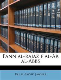 Fann al-rajaz f al-Ar al-Abbs