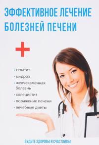 Effektivnoe lechenie boleznej pecheni
