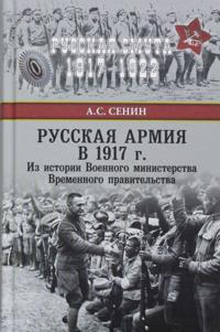 Russkaja armija v 1917 g.Iz istorii Voennogo ministerstva Vremennogo pravitelstva