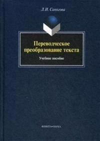 Perevodcheskoe preobrazovanie teksta