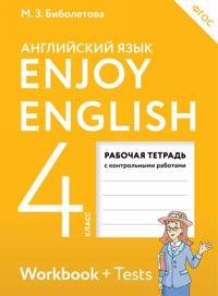 Enjoy English / Anglijskij s udovolstviem. 4 klass. Rabochaja tetrad