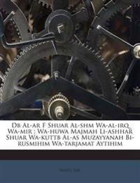 Db Al-ar F Shuar Al-shm Wa-al-irq Wa-mir : Wa-huwa Majmah Li-ashhar Shuar Wa-kuttb Al-as Muzayyanah Bi-rusmihim Wa-tarjamat Aytihim