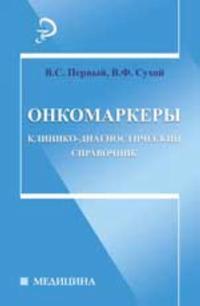 Onkomarkery:kliniko-diagnosticheskij spravochnik