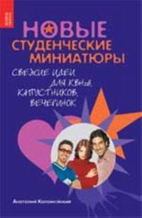 Novye studencheskie miniatjury: svezhie idei dlja KVNov, kapustnikov, vecherinok
