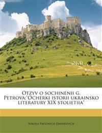 """Otzyv o sochinenii g. Petrova:""""Ocherki istorii ukrainsko literatury XIX stolietiia"""""""