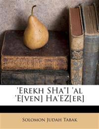 """'Erekh SHa""""I 'al 'E[ven] Ha'EZ[er]"""