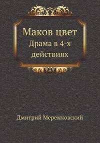 Makov Tsvet Drama V 4-H Dejstviyah