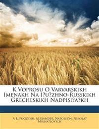 K Voprosu O Varvarskikh Imenakh Na I¿u¿zhno-Russkikh Grecheskikh Nadpisi¿a¿kh