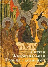 Svjataja Zhivonachalnaja Troitsa s dejanijami
