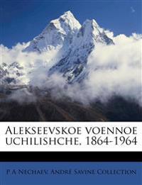 Alekseevskoe voennoe uchilishche, 1864-1964