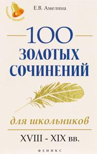 100 zolotykh sochinenij dlja shkolnikov. XVIII-XIX vv.